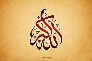 emrat e Allahut