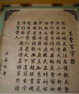 kinezishte
