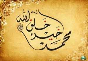 Muhammedi alejhis selam