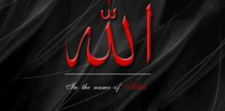 Emri i madh i Allahut