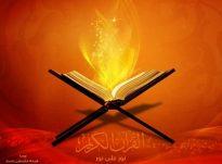 Përemri NE në Kur'an…