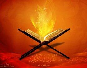 A mund të shërohet steriliteti përmes Kuranit?