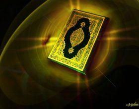 Katër premtime nga Zoti i Plotfuqishëm në Kuran
