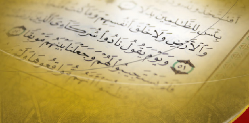 Rusia heq ndalimin e përkthimit të Kur'anit