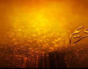 Me plakjen e kohës, Kur'ani rinohet
