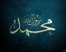 Muhamedi alejhi selam para vdekjes