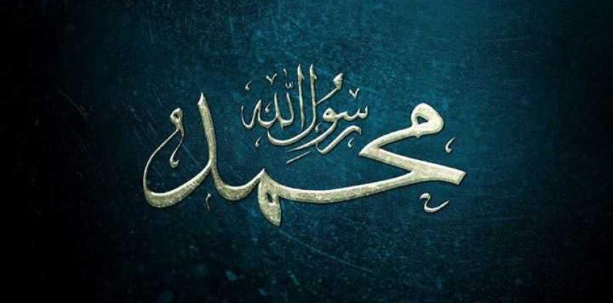 Emri i tij është Muhamed  (Paqja dhe mëshira e Allahut qofshin mbi të!)