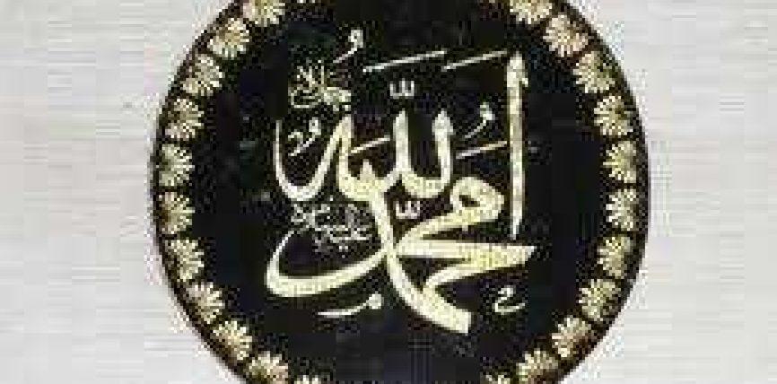 Kush është Muhamedi? – (Paqja dhe lëvdatat e Allahut qofshin mbi të!)