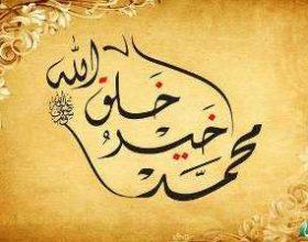 A e di se kush ështe Muhammedi alejhis selam?