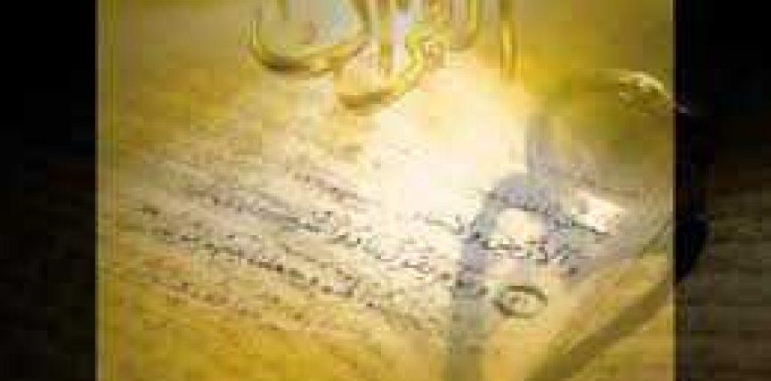 ANTI-STRES Terapia ( Surja Al Isra)- Reciton Shejkh Yassir Dowsary
