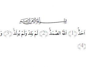 O Muhamed na e përshkruaj Zotin tënd?