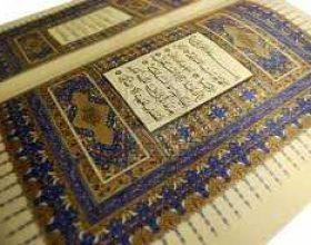 Gjuha arabe dhe shkencat islame