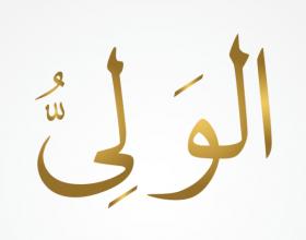 El Velij – El Mevla En Nesir (Mbrojtësi)