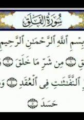 Kush i lexon keto dy sure mbrohet nga te keqijat e jashtme dhe te mbrendeshme me lejen e Allahut