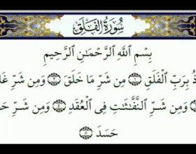 Sureja e cila ishte zbritur Muhamedit alejhi selam per efektet negative te syrit te keq dhe magjise