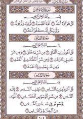 Surja El-Felek në Kur'an është njëra nga suret me të mirë mbrojtëse dhe përdoret si lutje më efikase ndaj të keqës