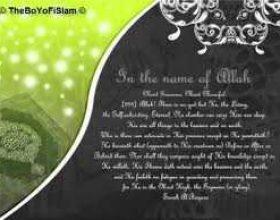 RUKJE (Sherim me Kuran) – Reciton Shejkh Idris Al Abkar