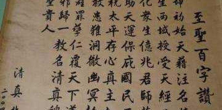 Cka tha mbreti kinez Hongu për Muhamedin alejhi selam?