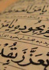 """""""Vetëm Ty të adhurojmë dhe vetëm te Ti kërkojmë ndihmë!"""" (El Fatiha, 4)"""