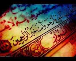 Po vjen muaji i Ramazanit!