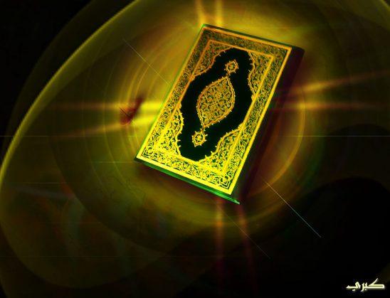 Rukja-Kurimi me Kuran dhe Lutje Profetike
