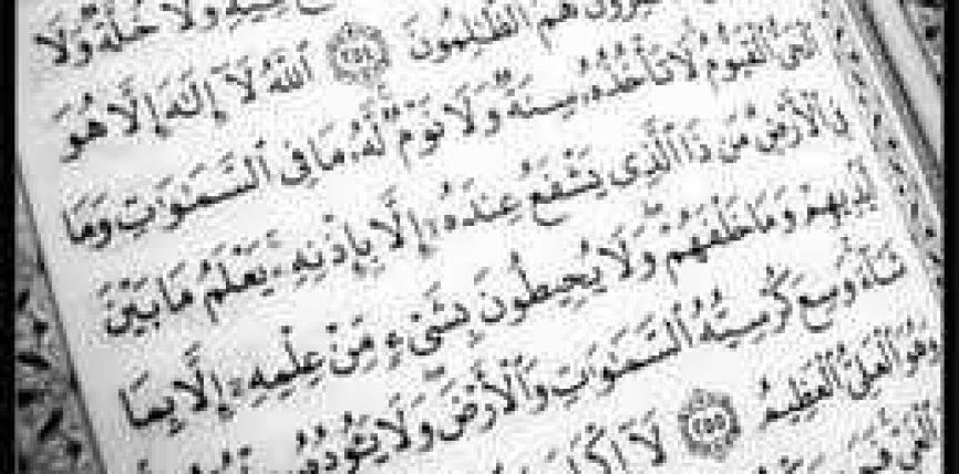RUKJE (Sherim me Kuran) – Reciton Shejkh Maher Al Muaiqly