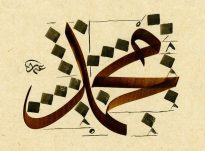 Dërgoni salavate Muhamedit alejhi selam!