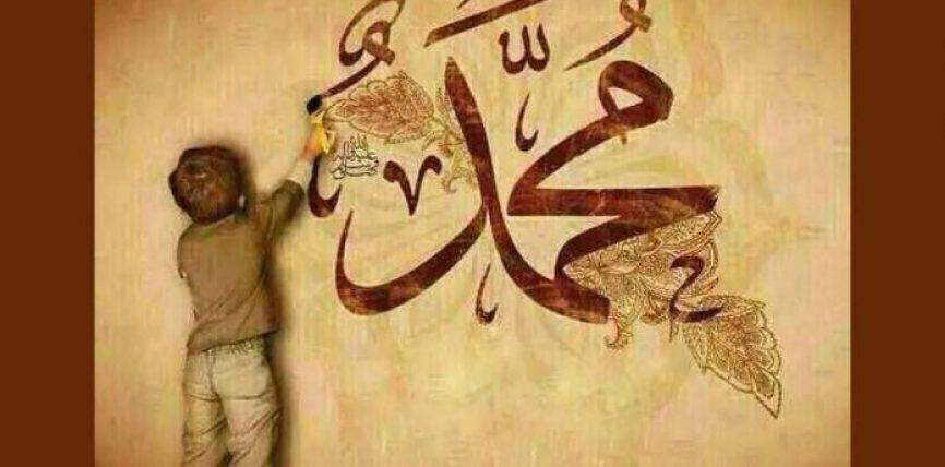 Salavati ndaj profetit, alejhi selam: Largon pikëllimin. Shlyen borxhin. Fal mëkatet. Zgjeron gjoksin !!!