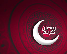 Metafizika e Agjërimit të Ramazanit