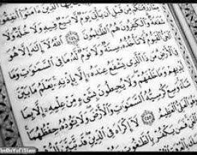 RUKJE (Sherim me Kuran) – Reciton Shejkh Nasser Al Khatami