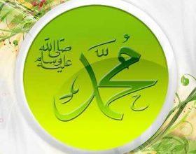 Kur salavati mbi Pejgamberin salAllahu alejhi we selem kthehet si shpërblim