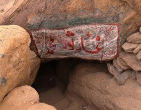 Ja si duket sot shpella në të cilën u fsheh Muhammedi a.s. gjatë hixhretit